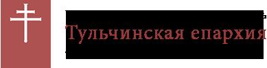 Тульчинская епархия