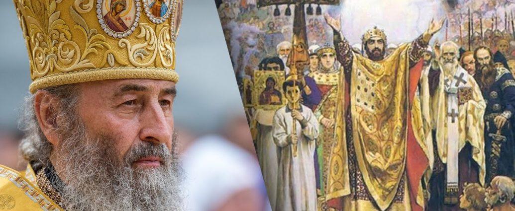 Блаженніший Митрополит Онуфрій вітає з Днем Хрещення Русі