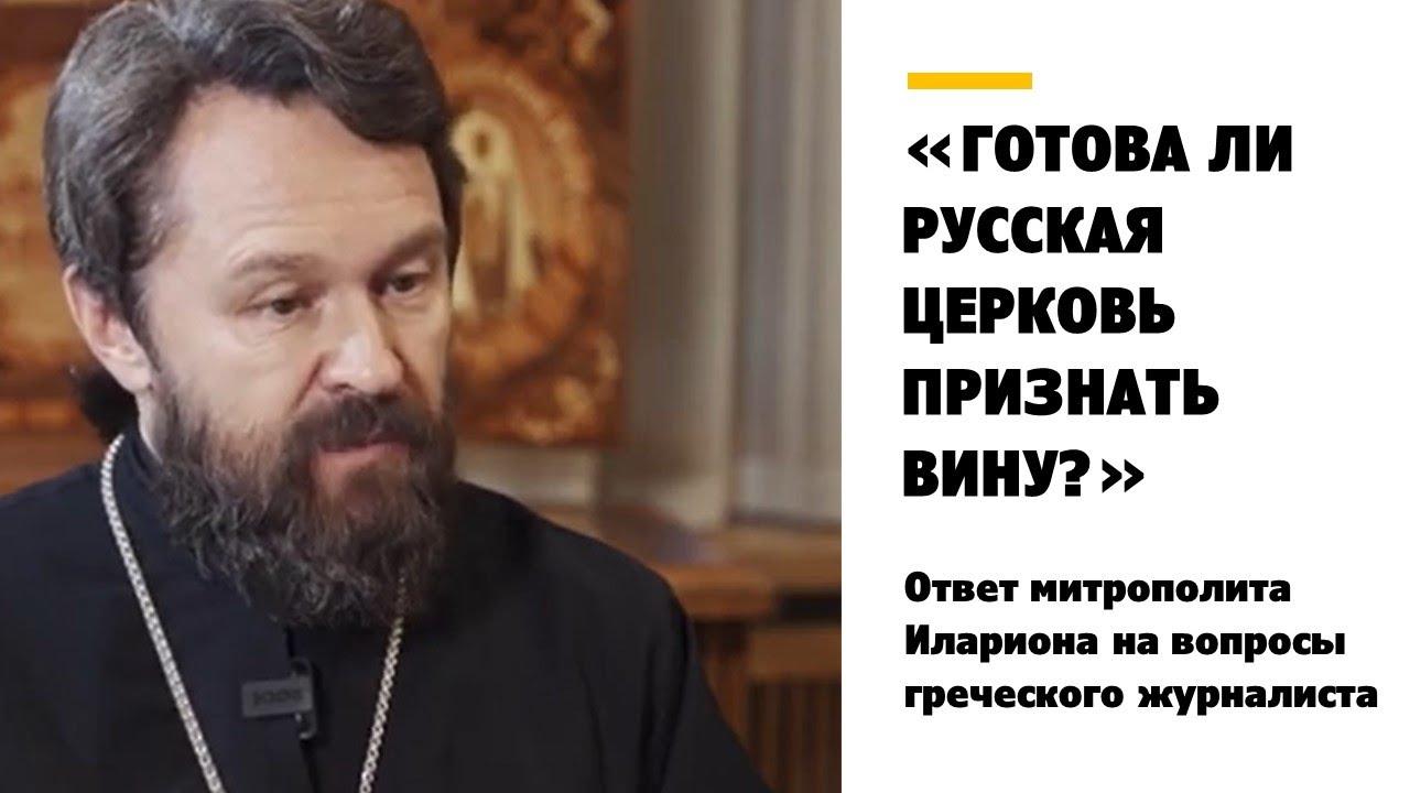 «Готова ли Русская Церковь признать вину?» Ответ на вопросы греческого журналиста