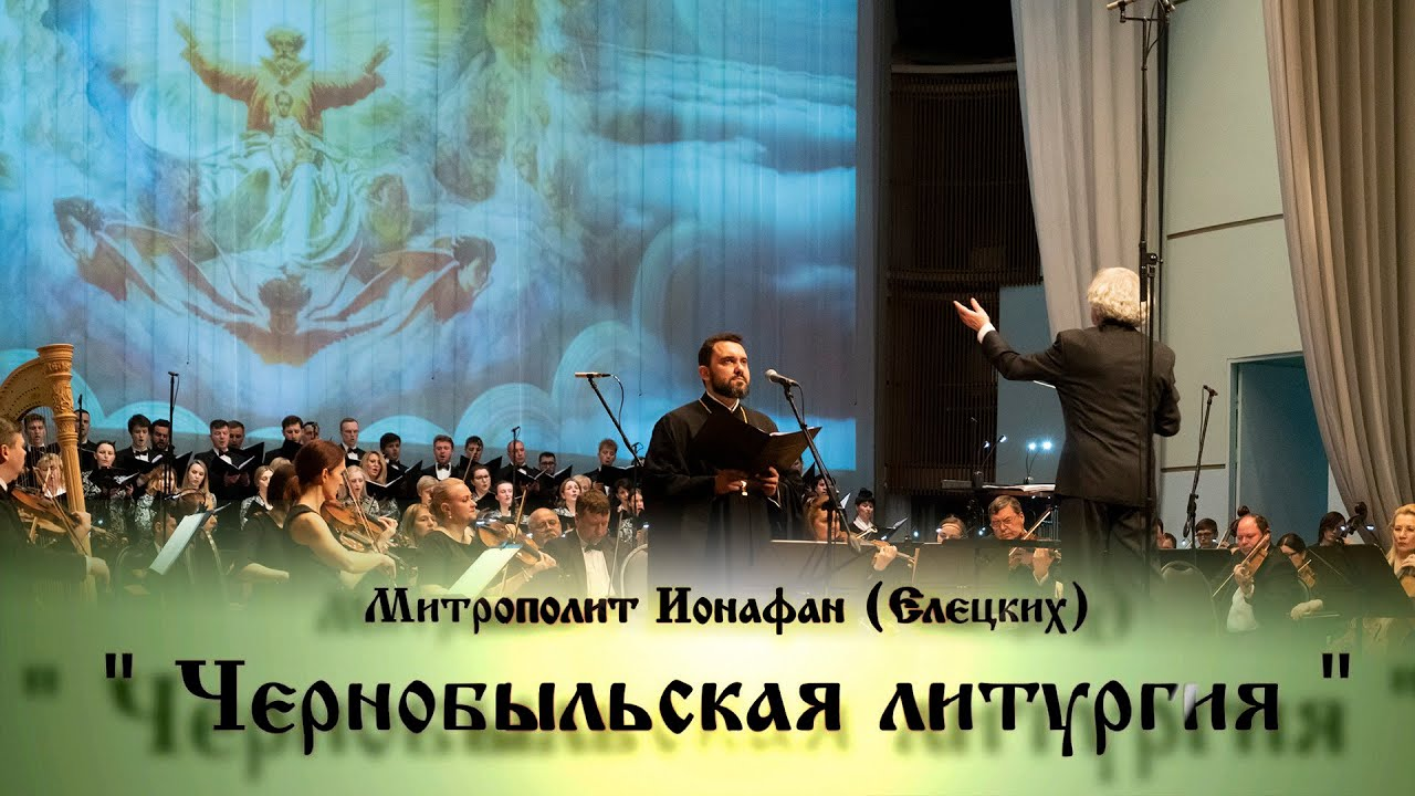 Митрополит Ионафан. Симфоническо-хоровая постановка «Чернобыльская Литургия». Минск, Беларусь, 2021 год