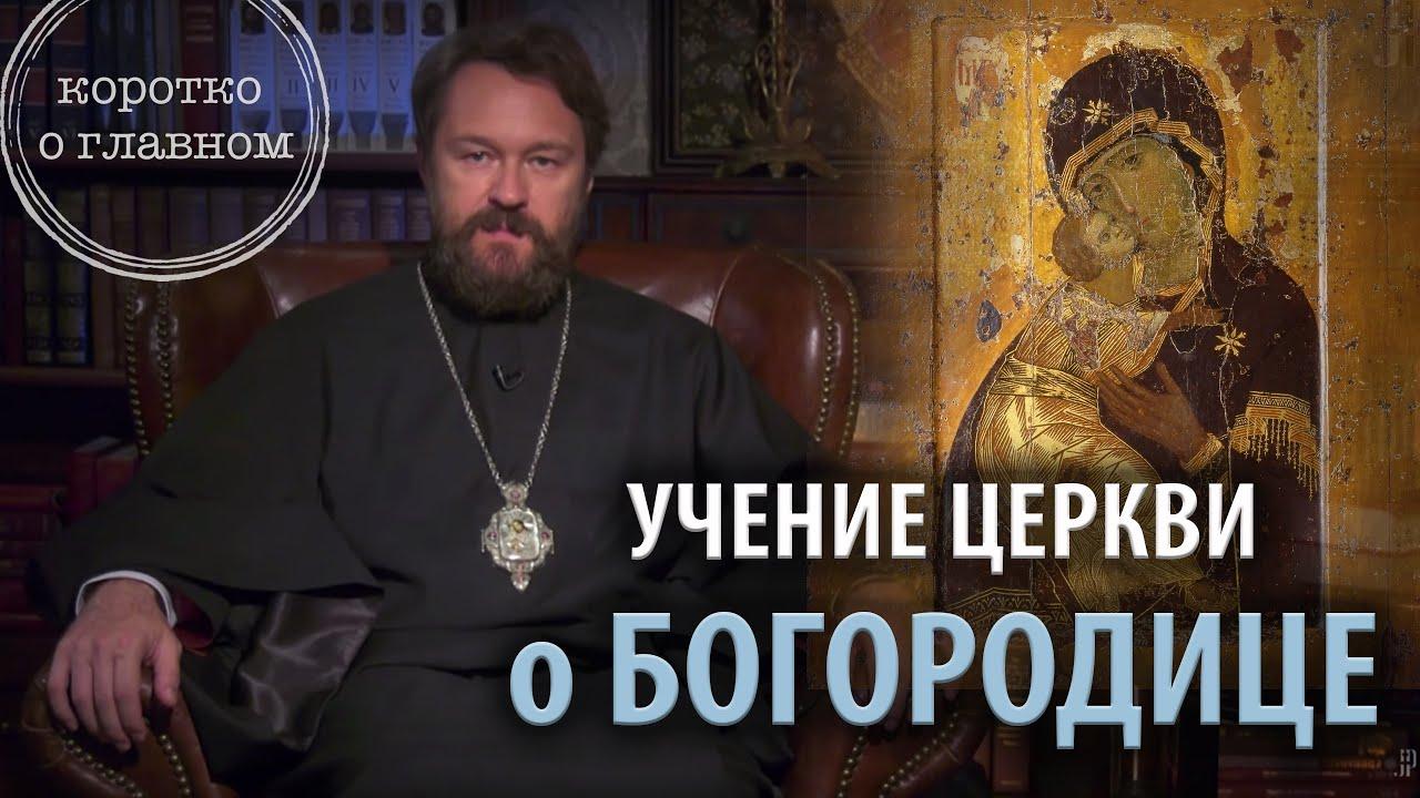 Учение Церкви о Богородице. 10 тезисов митрополита Илариона. Цикл «Православное вероучение»