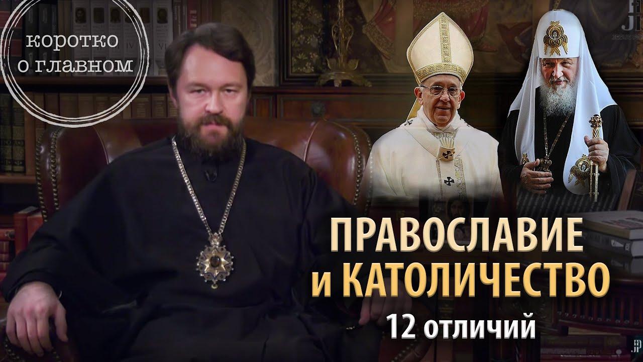 Православие и католичество. 12 отличий. Цикл «Православие и иные традиции»