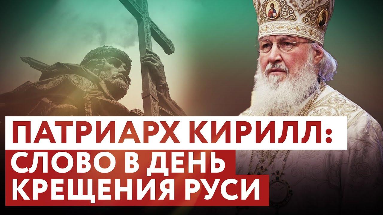 ПАТРИАРХ КИРИЛЛ: СЛОВО В ДЕНЬ КРЕЩЕНИЯ РУСИ