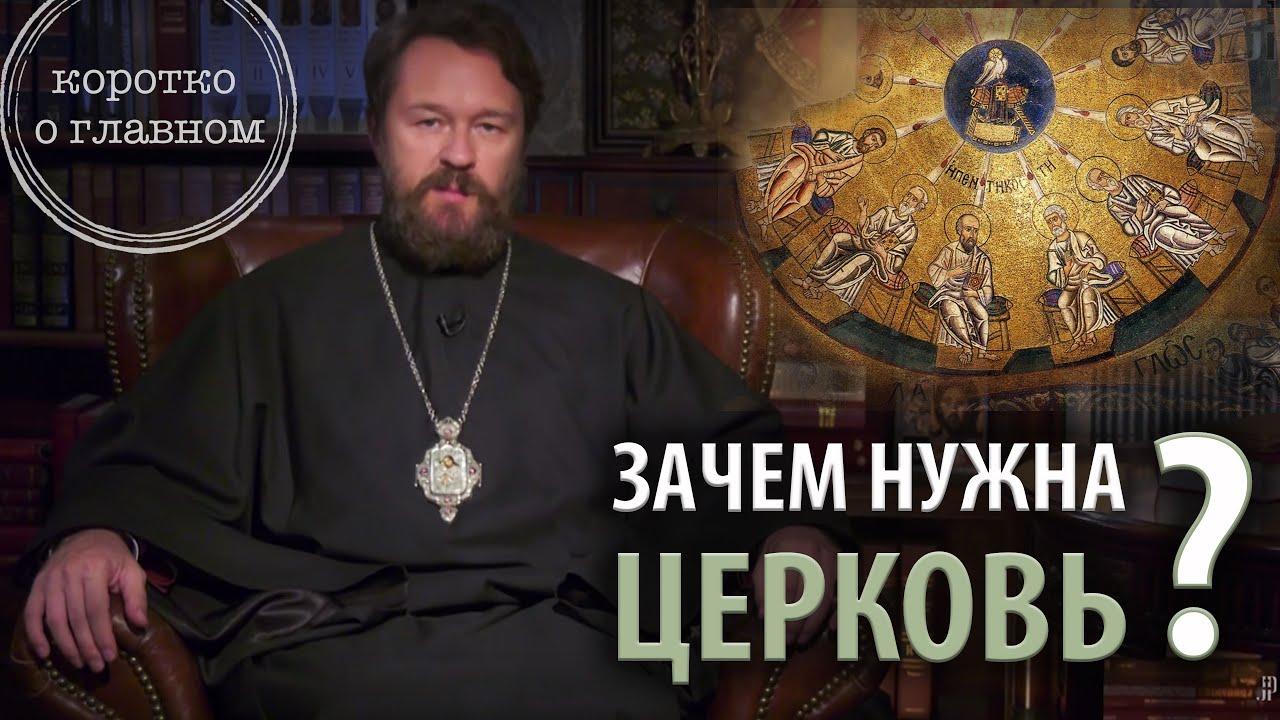 Зачем нужна Церковь? 10 тезисов митрополита Илариона. Цикл «Православное вероучение»
