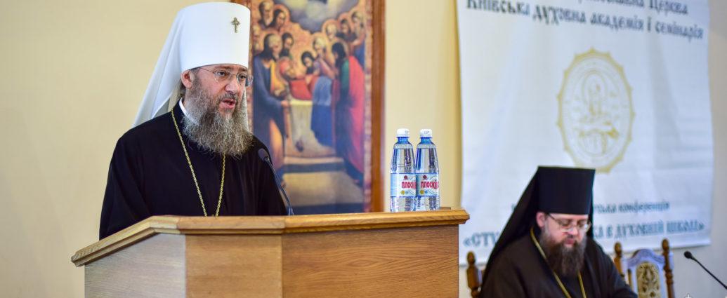 Православне вчення про Церкву: сучасні виклики і пошуки відповідей — доповідь митрополита Антонія