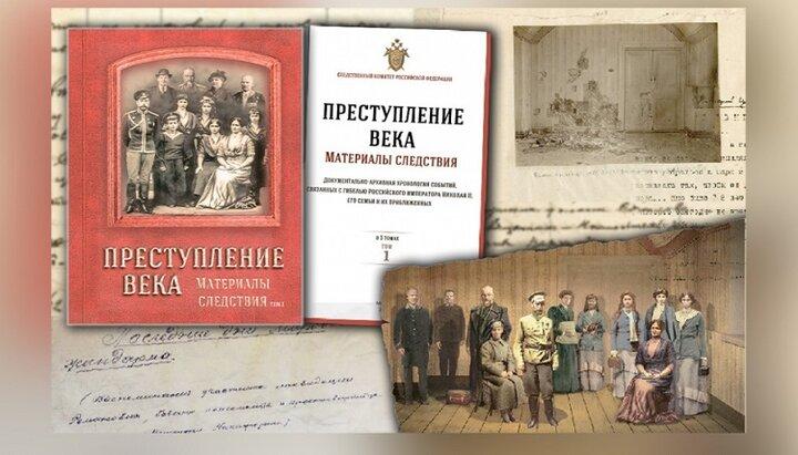 В Сети выложили книгу с материалами следствия о расстреле царской семьи