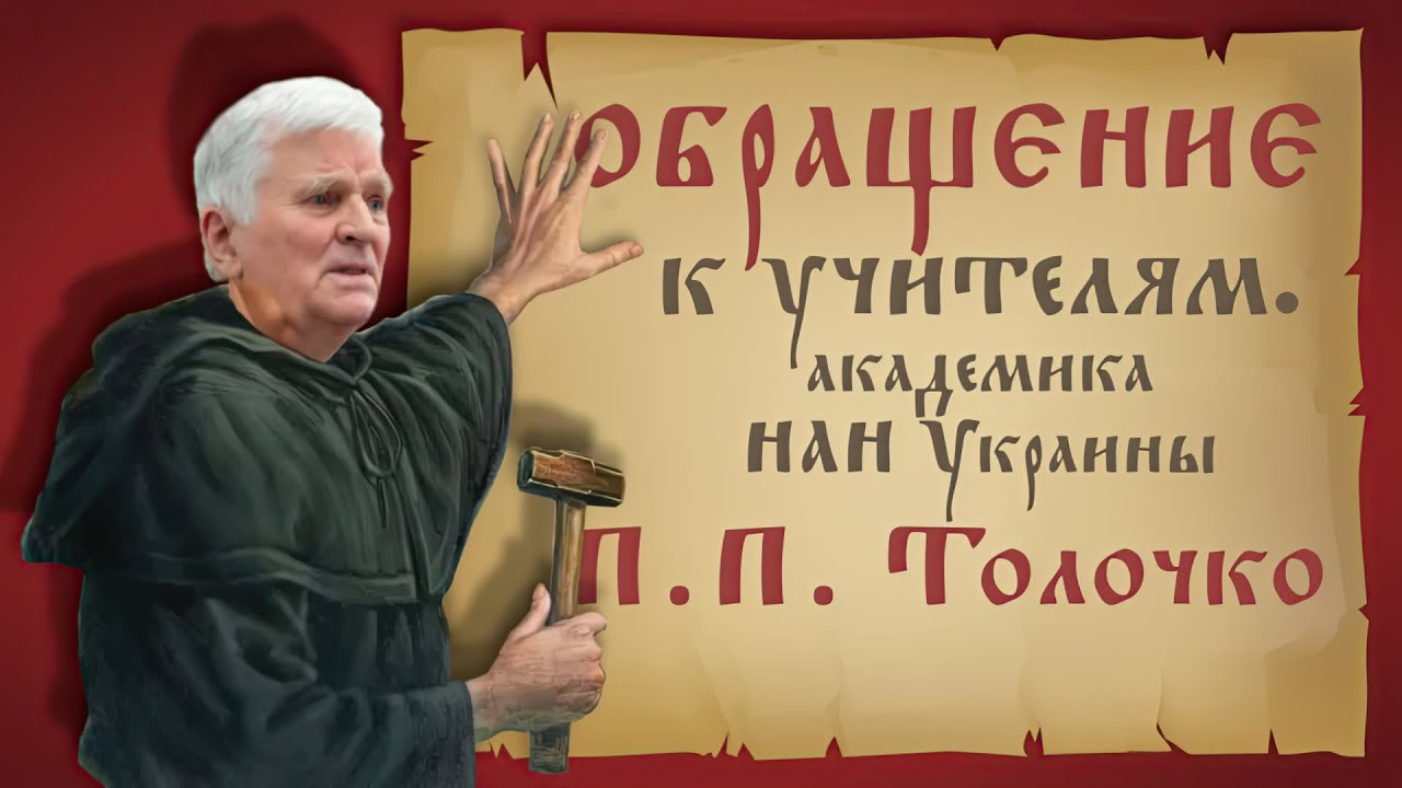 Обращение академика П.П. Толочко к учителям